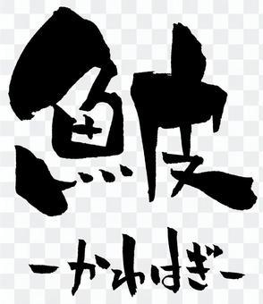 """Brush character """"Kawahagi 鮍"""""""