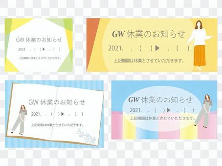 GW休業のお知らせバナー4