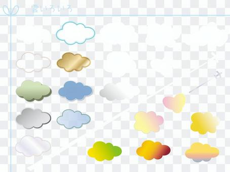 各種可愛的雲(無PNG背景)