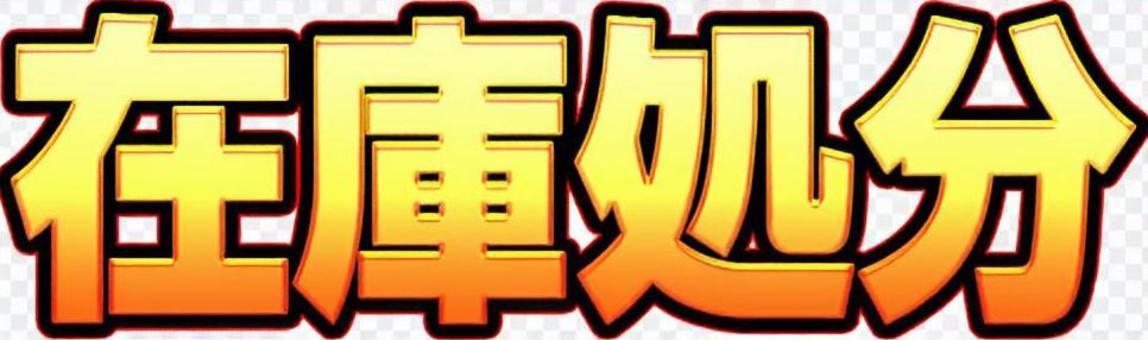 Inventory disposition logo