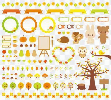 各種秋季♡