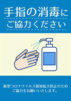 要求手指消毒海報EPS A4