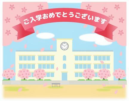 祝賀你入學