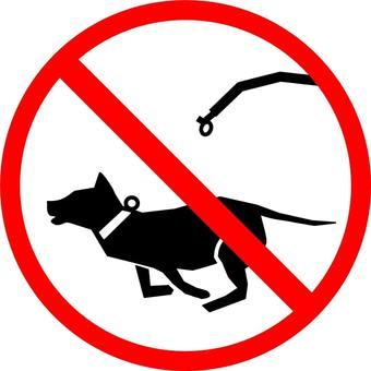 """""""沒有免費的狗""""圖標"""