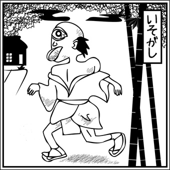 Youkai is busy running legend