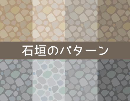Hamamatsu Castle _ Ishigaki pattern