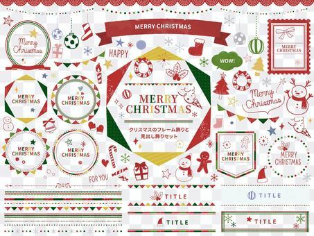 聖誕框裝飾和標題裝飾套裝