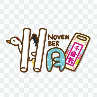 11月的插圖標誌
