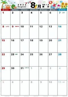 2021-08-垂直插圖從假期休息的一天