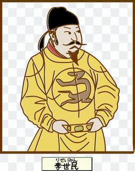 昔 歴史 唐 唐朝 創建 皇帝 李世民