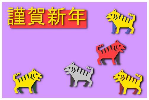 老虎剪紙貼畫風格新年賀卡模板