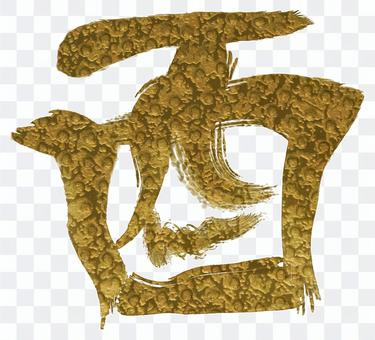 公雞字符的水彩繪畫·金子顏色