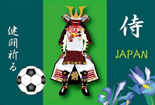 世界杯武士日本形象的歡呼的盔甲頭盔