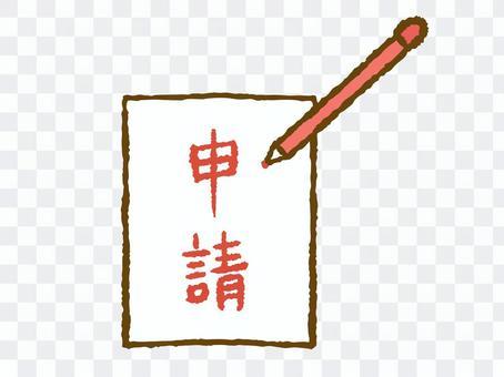 申請表和紅筆