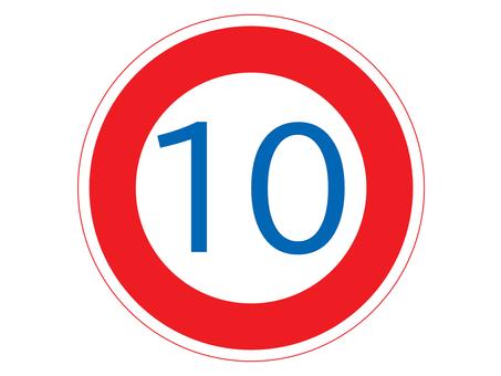 以最高速度(10 公里)的路標