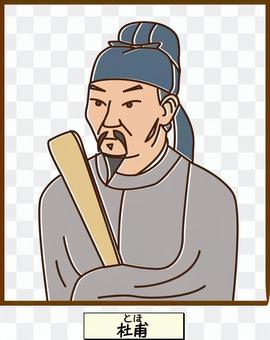 昔 歴史 中国 唐 詩人 杜甫