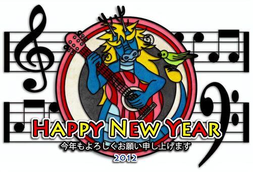 2012龍年新年卡吉他玩龍3