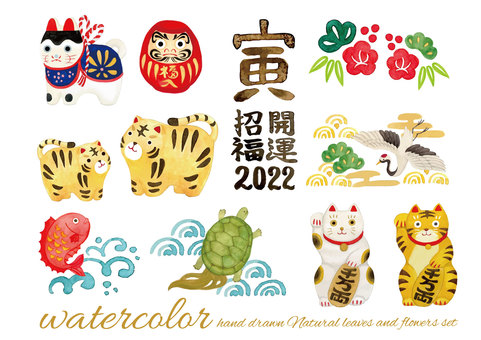 Watercolor New Year's card good luck goods