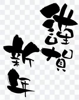 """刷字符""""新年快樂""""垂直"""