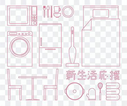 新生活応援 家具家電の線画 ピンク