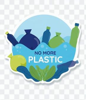 廢棄的塑料製品