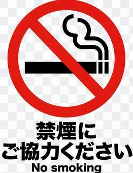請配合戒菸