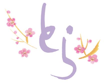 Tora brush character New Year's card material Hiragana purple plum