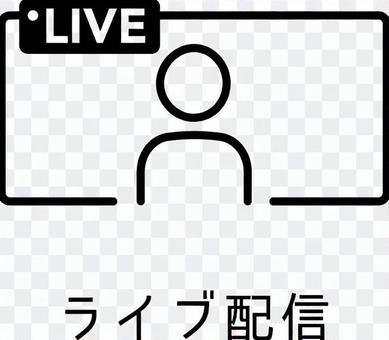 ライブ配信のアイコン