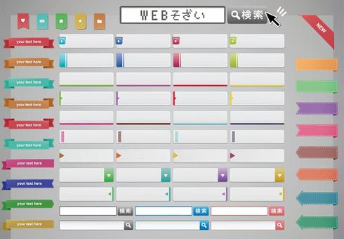 Ribbon / Search / WEB Material / Banner