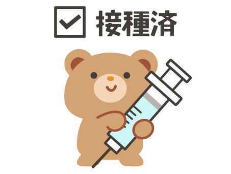 帶著接種過的注射器的熊