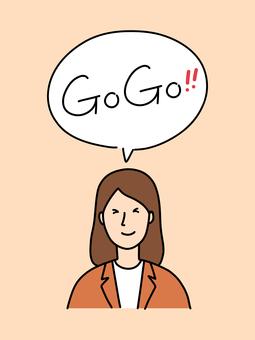 一個女人歡呼著說 GO GO!
