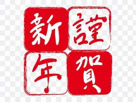 新年快樂手寫字符