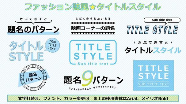 時尚雜誌風格title_blue