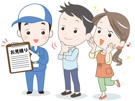 搬家估價-年輕夫婦