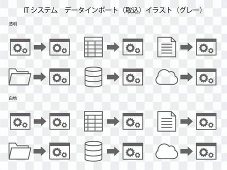 データインポートイラスト(グレー)