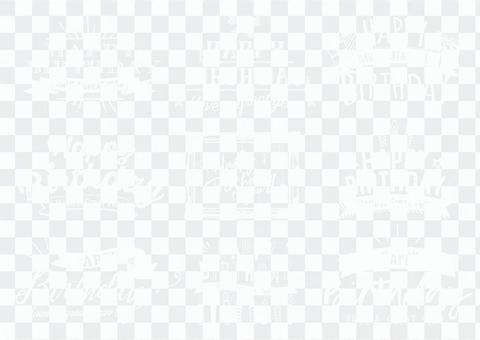 バースデー文字セット