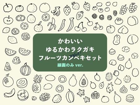 Yurukawa 水果插圖集/線描