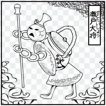 妖怪將軍瀨戶瀨戶野 舊傳統