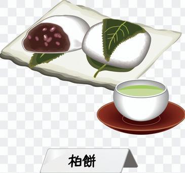 柏mo柏wa麻chi葉安口茶