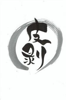 Kawa Hashi