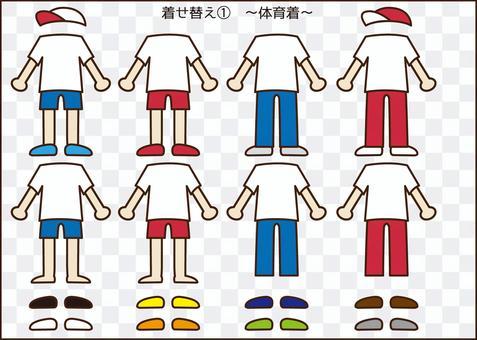 裝扮①〜運動服〜
