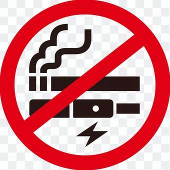電子タバコ・禁煙マーク・喫煙禁止
