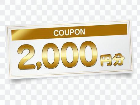 2000円分のクーポン券のイラスト