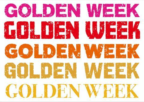砂鍋標題設置黃金周22