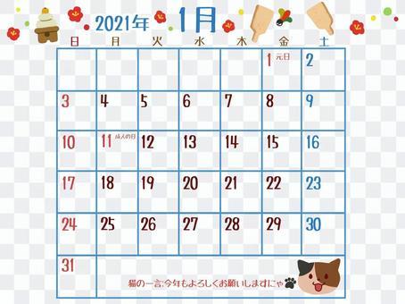 2021年1月 カレンダー