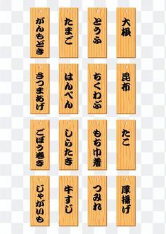 Kifuda(關東煮菜單)