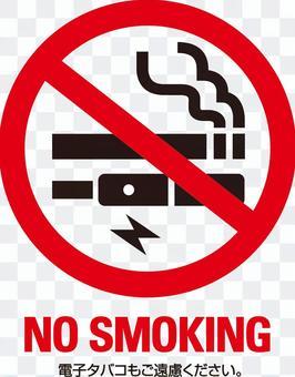 禁煙(喫煙禁止)マーク
