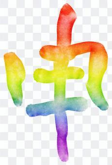 提供的信件的水彩繪畫·彩虹顏色