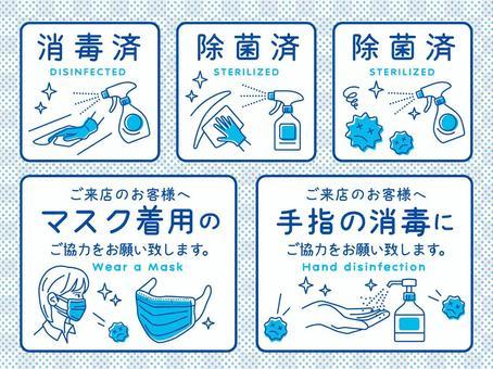 消毒除菌マスク01