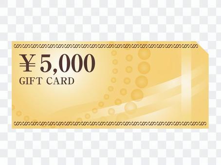 現金券5000日元